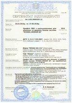 Новый сертификат соответствия REHAU