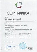 Сертификат монтажника Анатолия Кирилюка